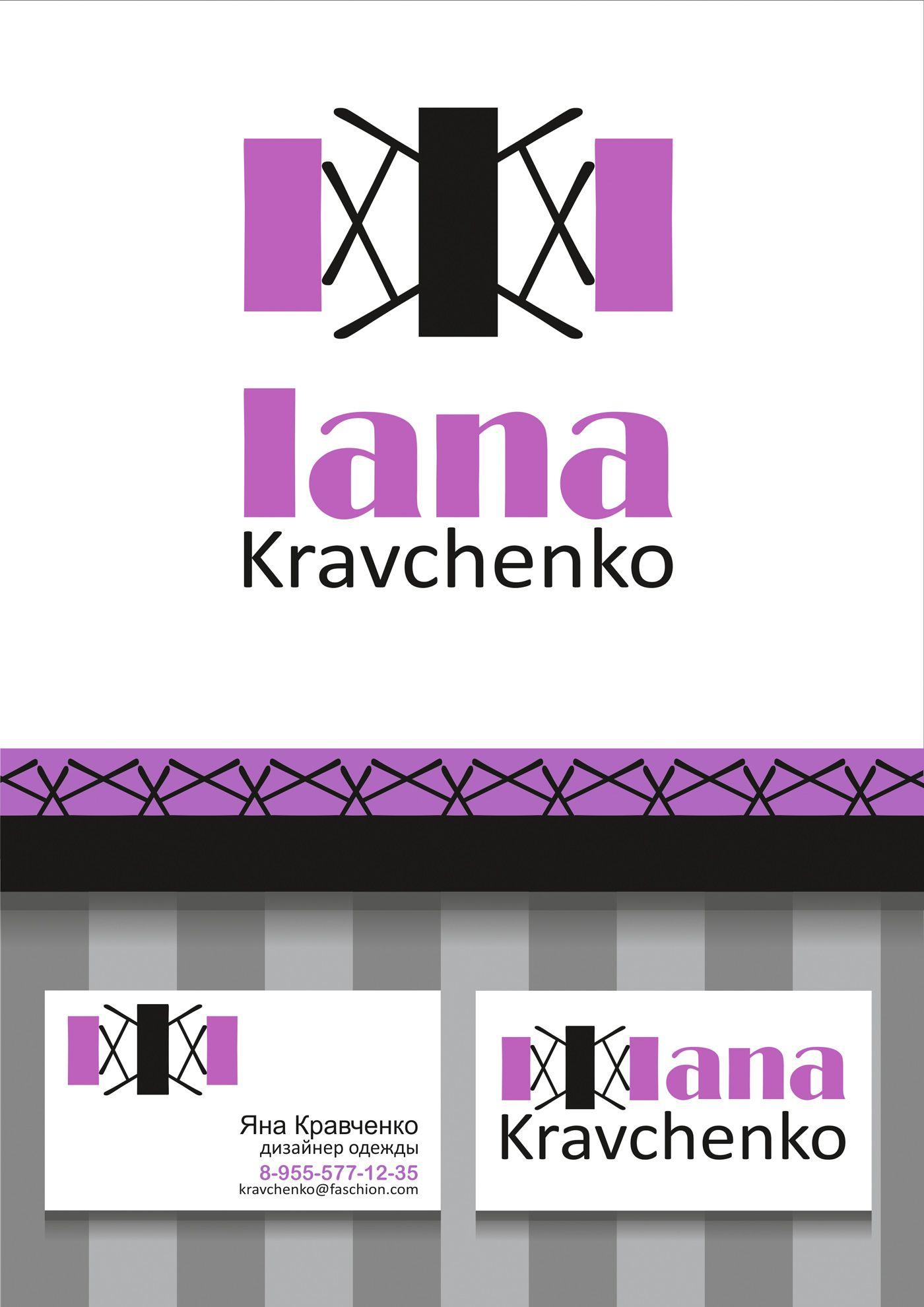 Логотипа и фир. стиля для дизайнера одежды - дизайнер Elya74