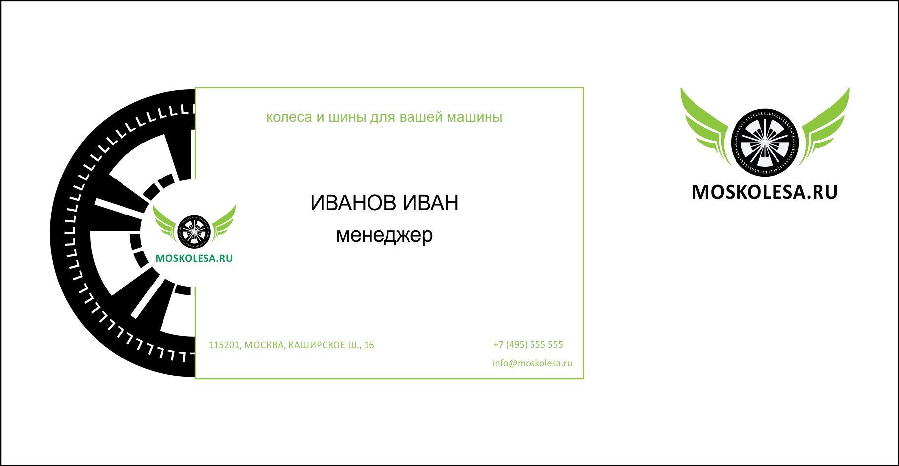 Лого и фир.стиль для ИМ шин и дисков. - дизайнер Krasivayav
