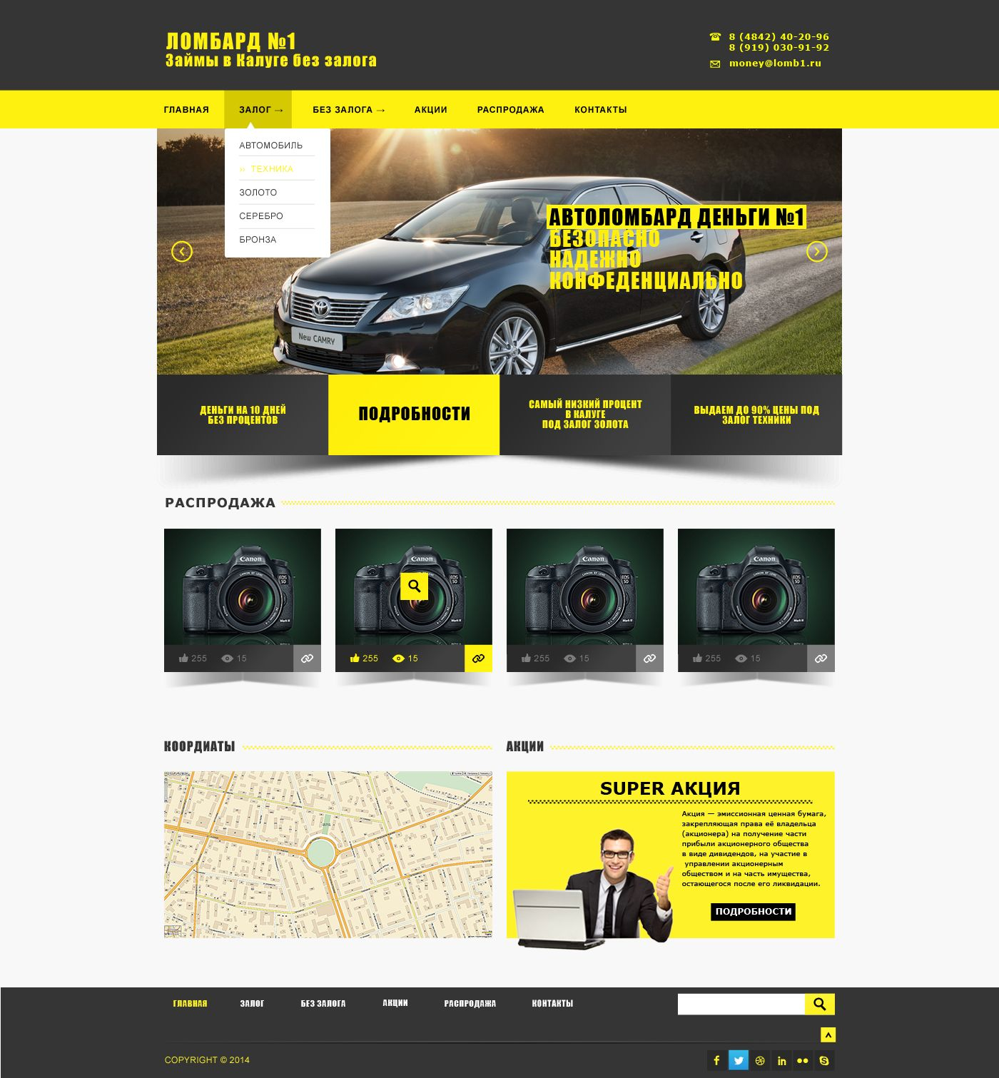 Дизайн главной страницы сайта Ломбард №1 - дизайнер versalio108