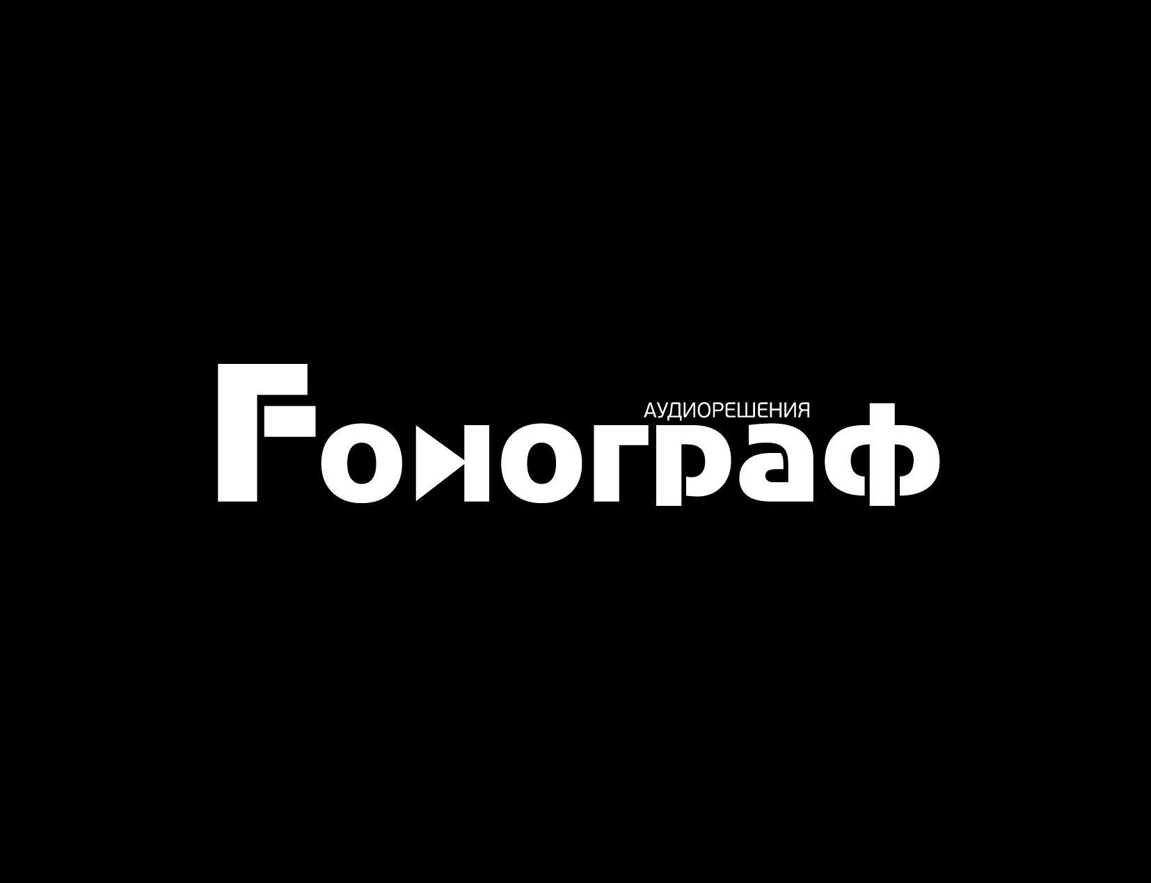 Лого и ФС для магазина аудиотехники - дизайнер PUPIK