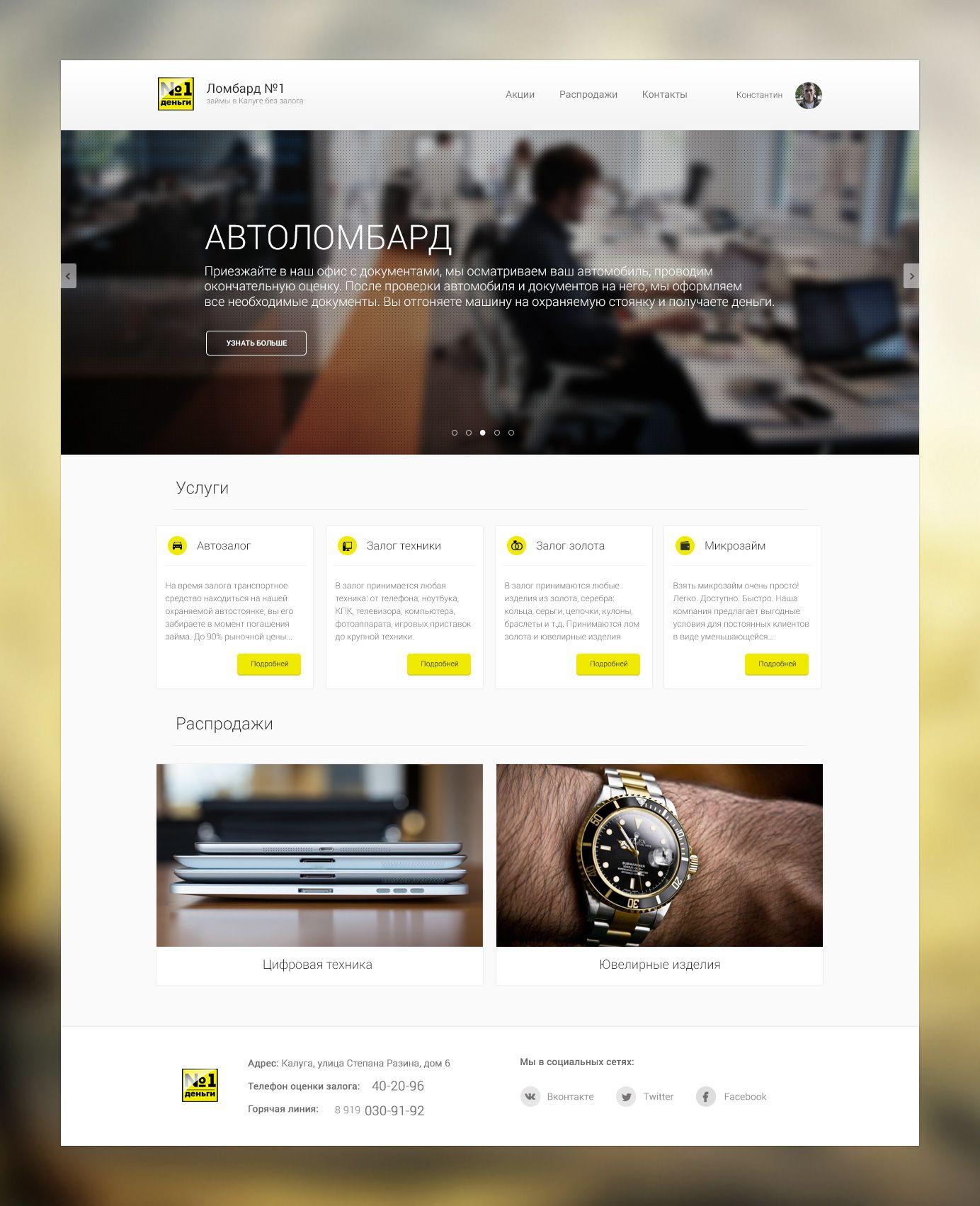 Дизайн главной страницы сайта Ломбард №1 - дизайнер MockingMirror
