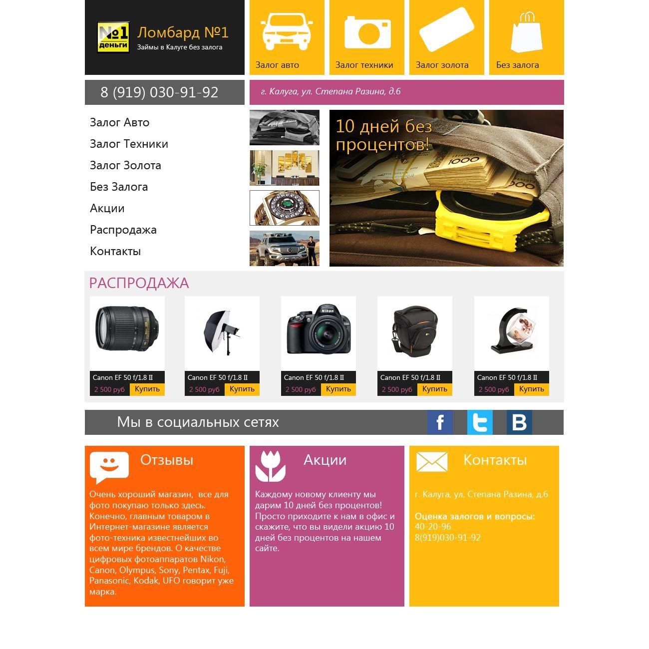 Дизайн главной страницы сайта Ломбард №1 - дизайнер Proliska