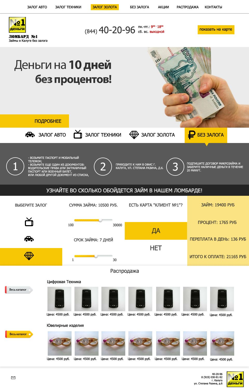 Дизайн главной страницы сайта Ломбард №1 - дизайнер Kozorezov