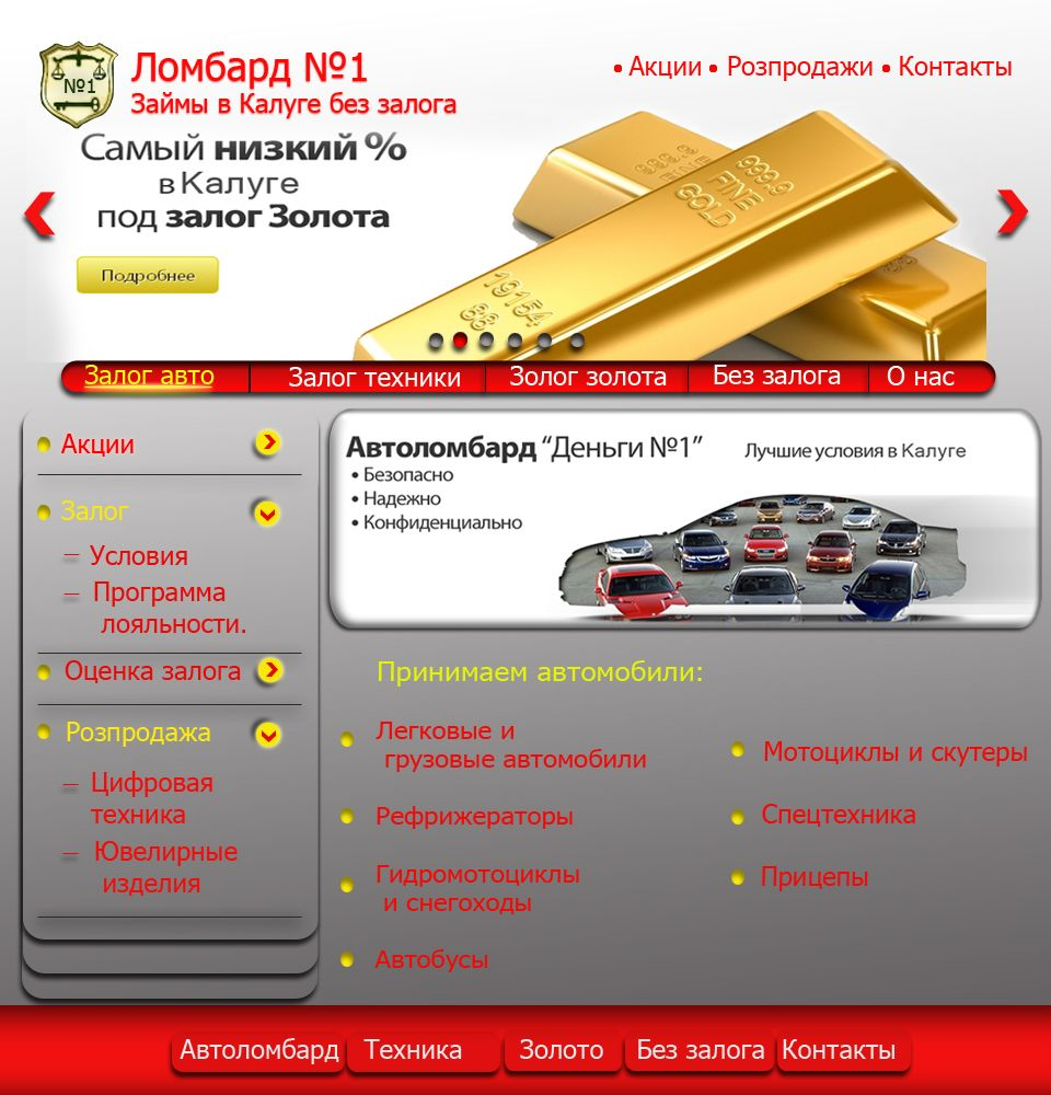 Дизайн главной страницы сайта Ломбард №1 - дизайнер vito777