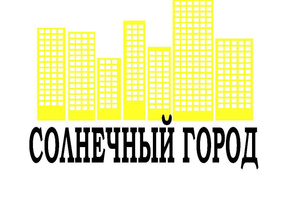 Логотип для солнечного города - дизайнер Velo16