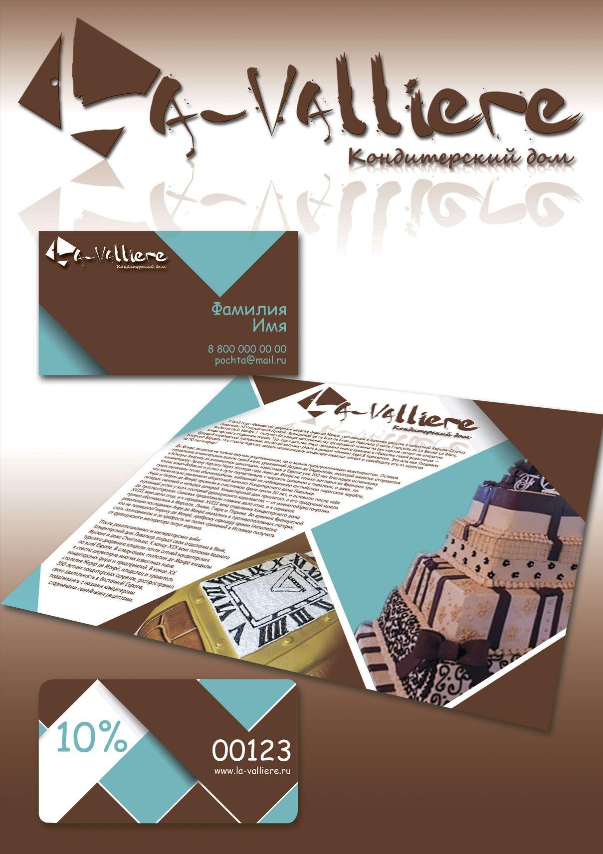 Логотип - Кондитерский дом - дизайнер Jolia