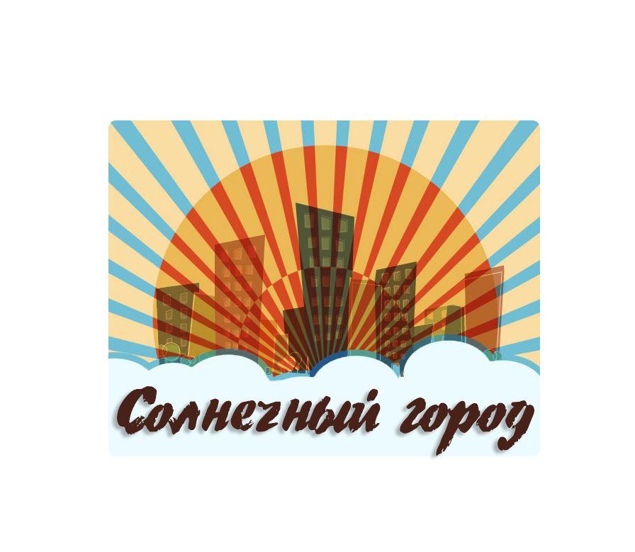 Логотип для солнечного города - дизайнер Emansi_fresh