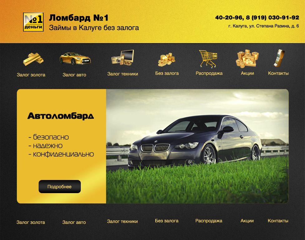 Дизайн главной страницы сайта Ломбард №1 - дизайнер juli