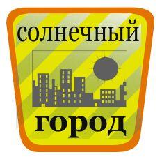 Логотип для солнечного города - дизайнер Richi656