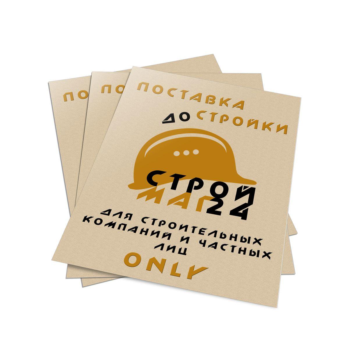 Лого и фирм стиль для Строймаг24 - дизайнер Advokat72