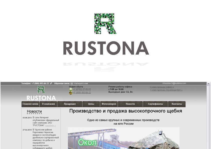 Логотип для компании Рустона (www.rustona.com) - дизайнер Yak84