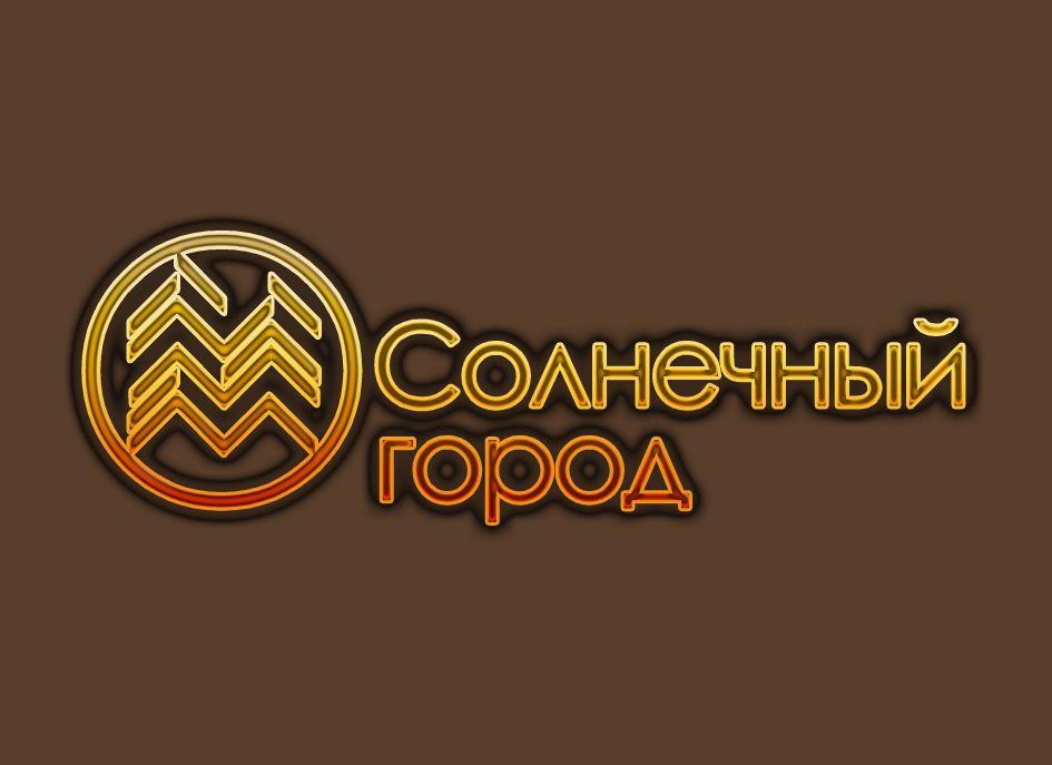 Логотип для солнечного города - дизайнер markosov