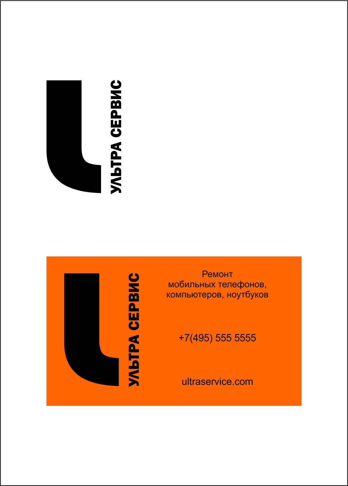Логотип и фирменный стиль сервисного центра - дизайнер Krasivayav