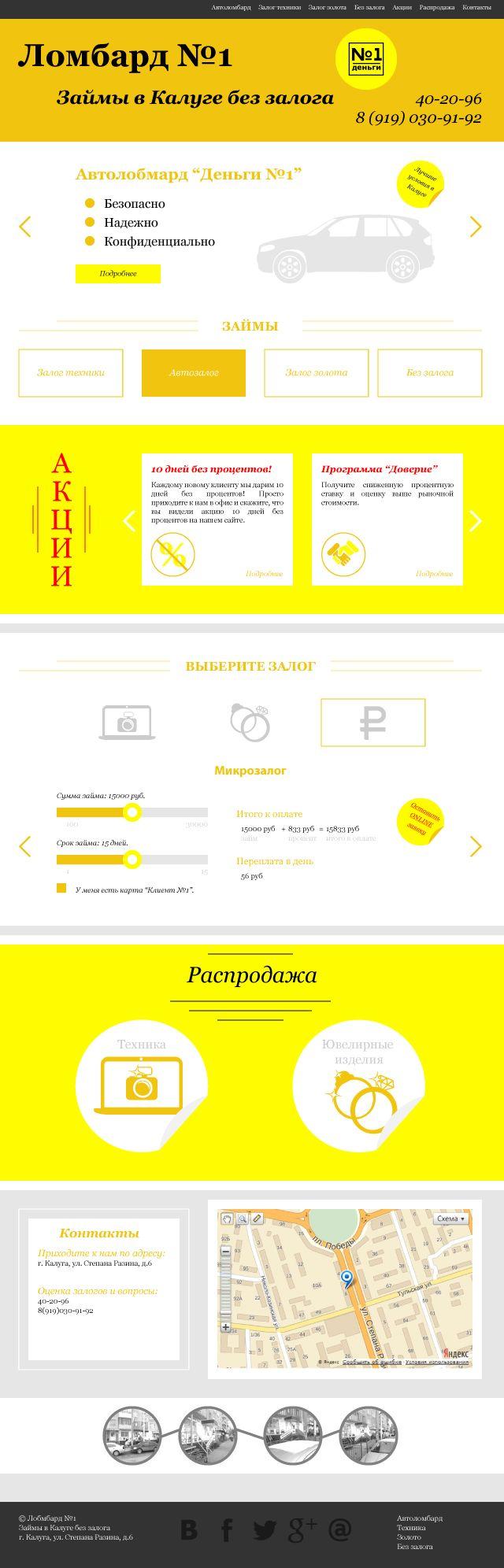 Дизайн главной страницы сайта Ломбард №1 - дизайнер Lena_Vdovina