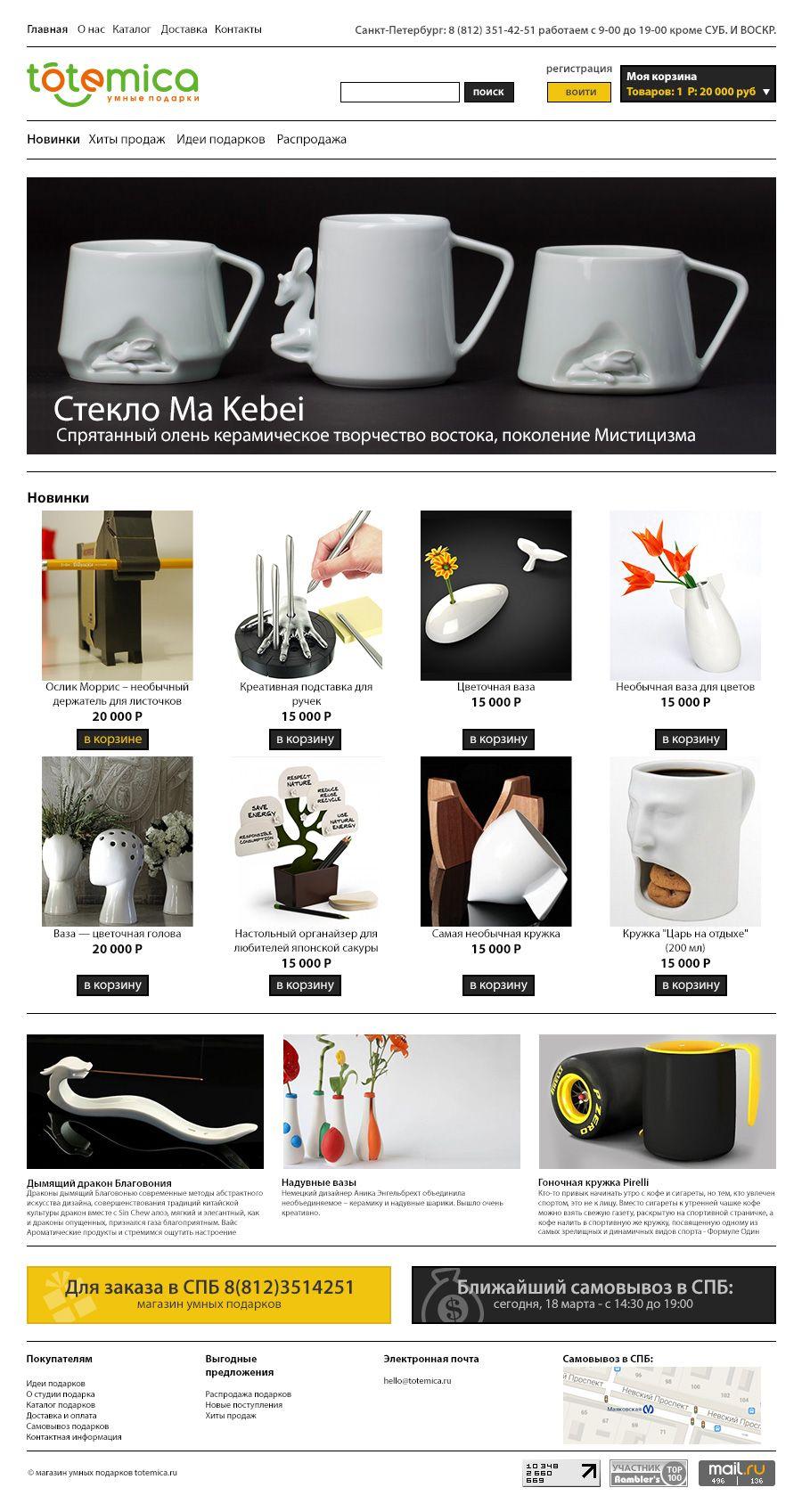 Дизайн сайта интернет магазина - дизайнер christopher