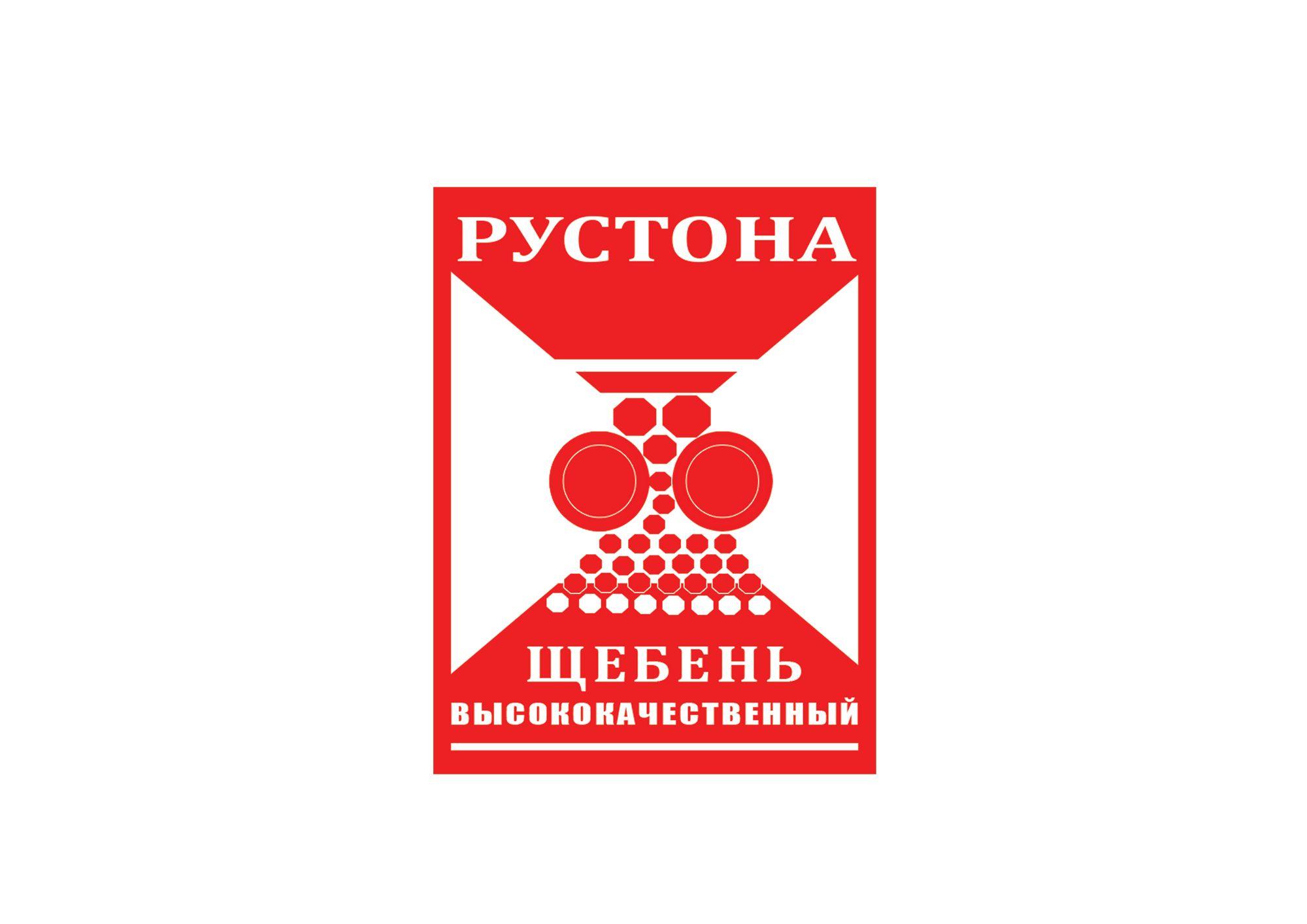 Логотип для компании Рустона (www.rustona.com) - дизайнер Dezeng