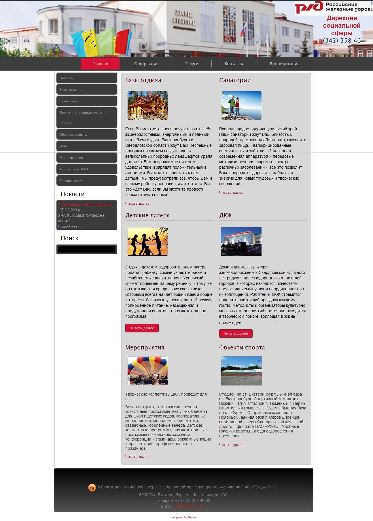 Дизайн сайта социальной сферы РЖД - дизайнер olga_r_b