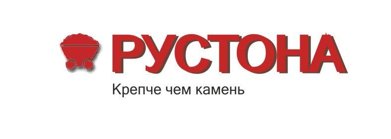 Логотип для компании Рустона (www.rustona.com) - дизайнер OSA_IVAN