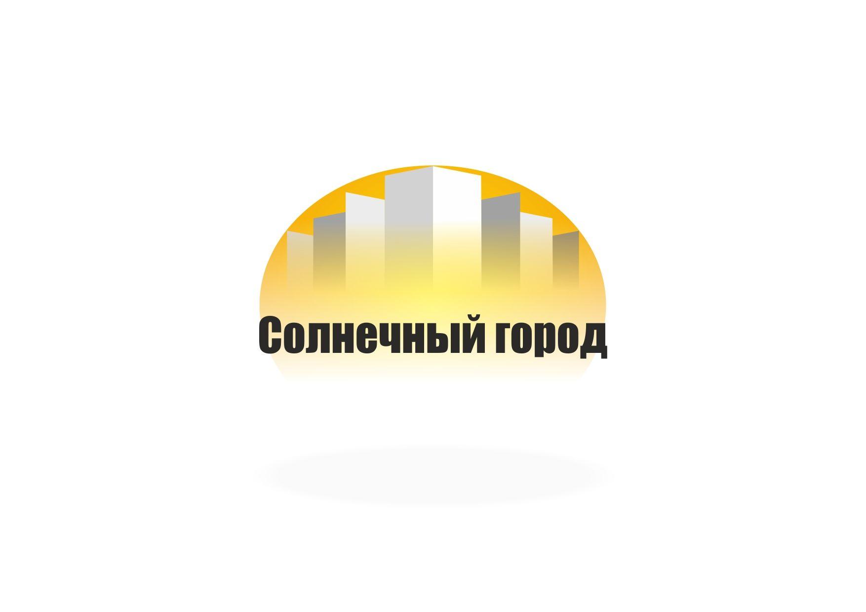 Логотип для солнечного города - дизайнер toster108