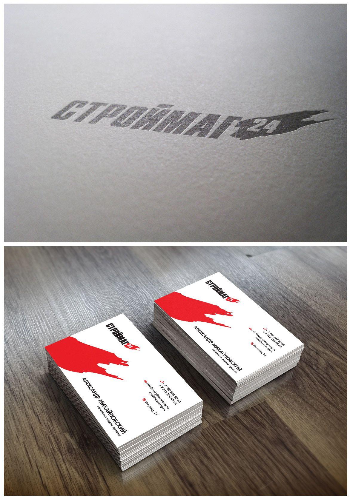 Лого и фирм стиль для Строймаг24 - дизайнер paletskaya