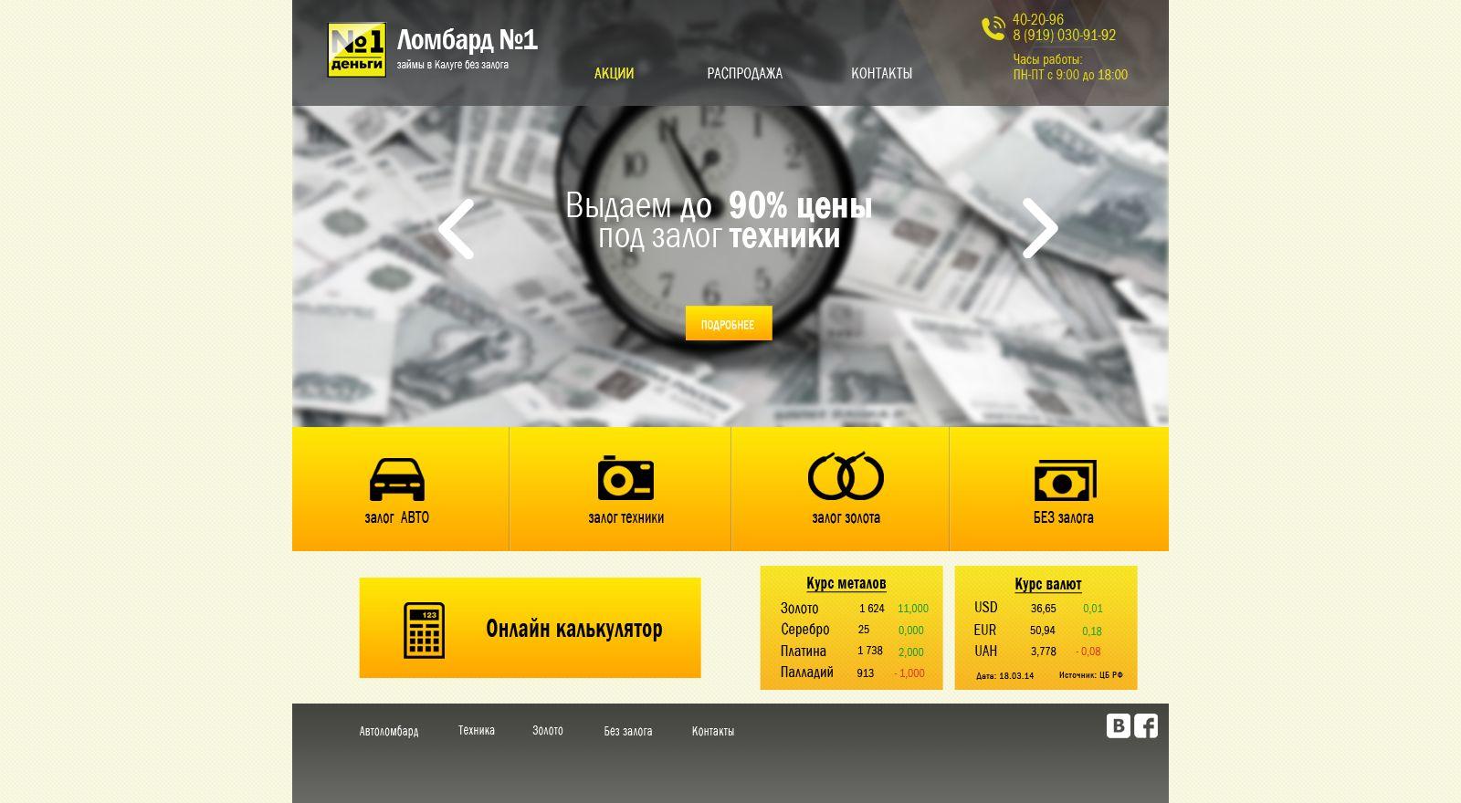 Дизайн главной страницы сайта Ломбард №1 - дизайнер asiaslon