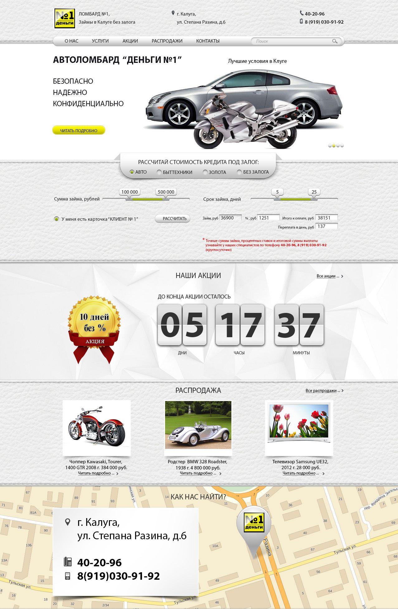 Дизайн главной страницы сайта Ломбард №1 - дизайнер tyvriv