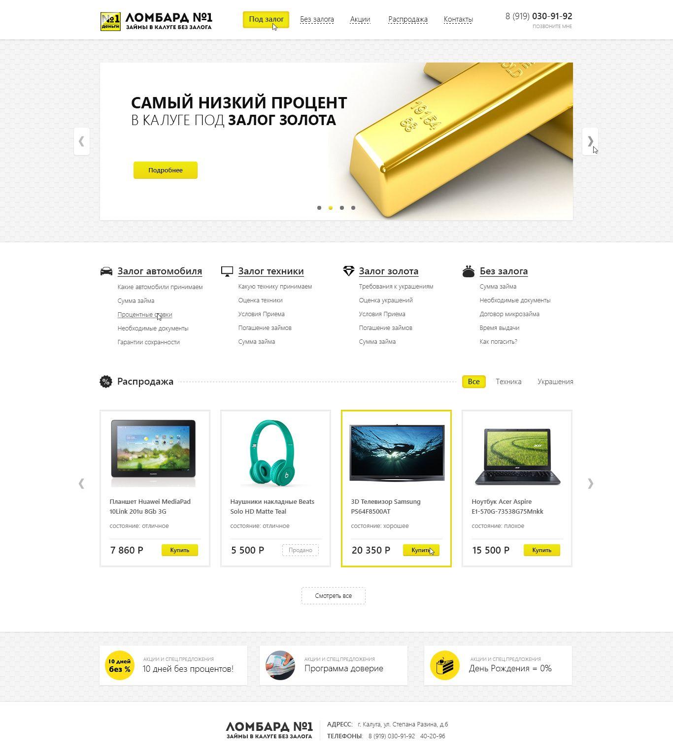 Дизайн главной страницы сайта Ломбард №1 - дизайнер homezvv