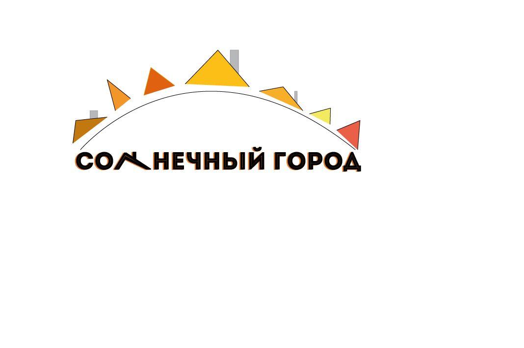Логотип для солнечного города - дизайнер Fanitta
