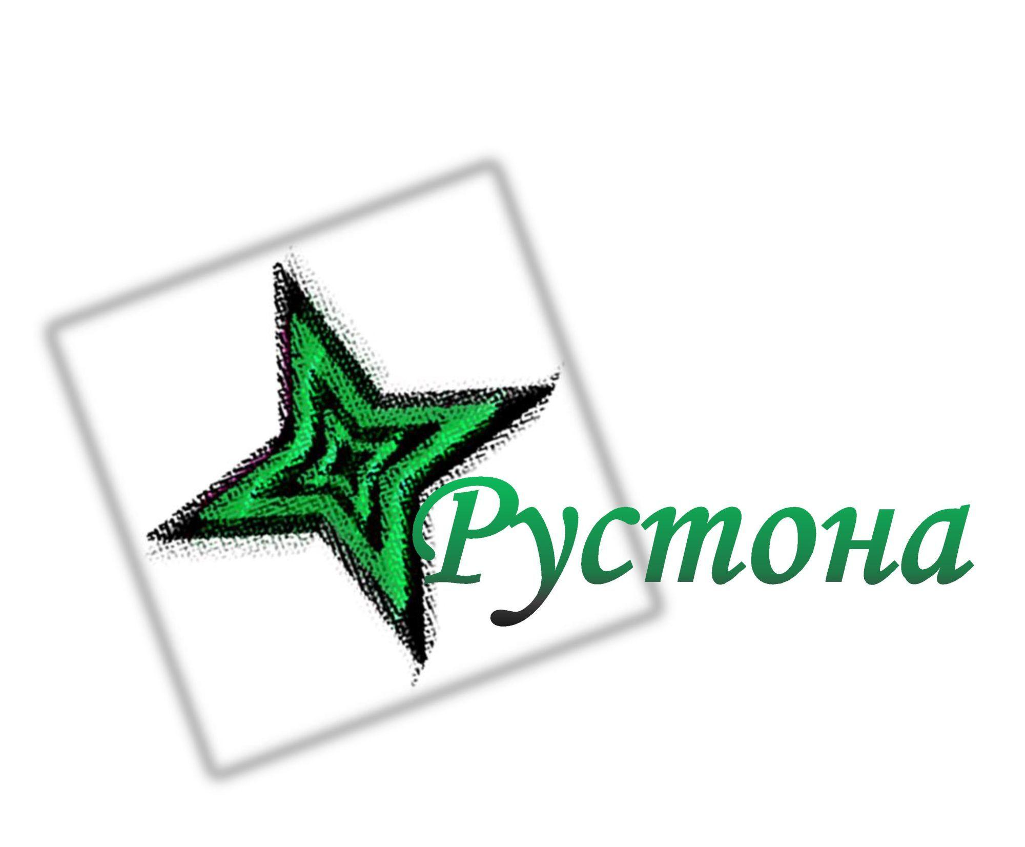 Логотип для компании Рустона (www.rustona.com) - дизайнер Oldish