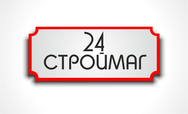Лого и фирм стиль для Строймаг24 - дизайнер sv58