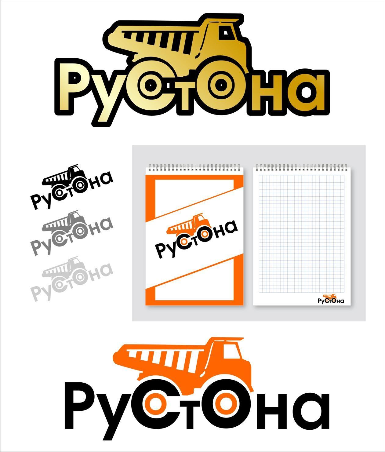 Логотип для компании Рустона (www.rustona.com) - дизайнер annare