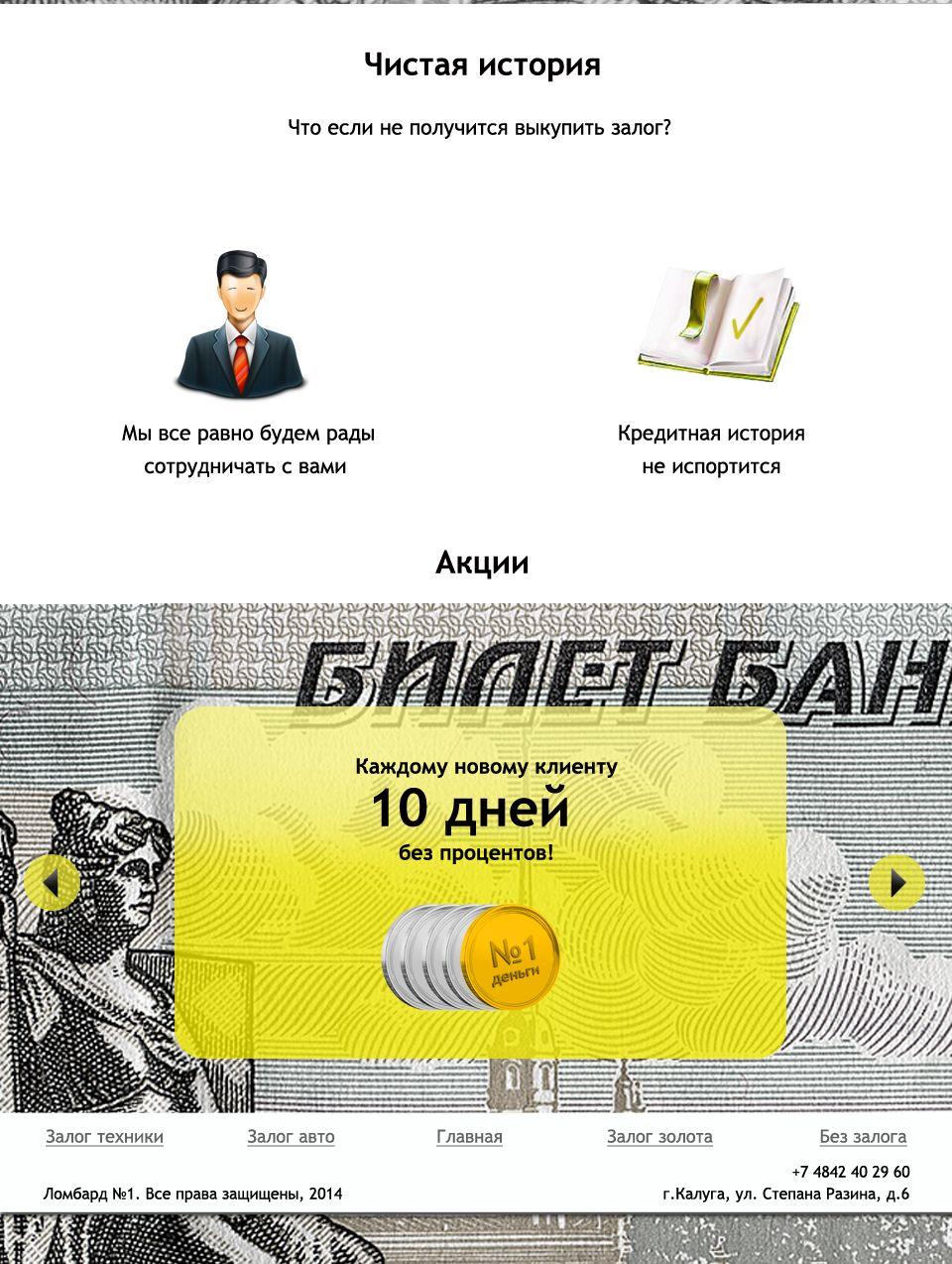 Дизайн главной страницы сайта Ломбард №1 - дизайнер romandko