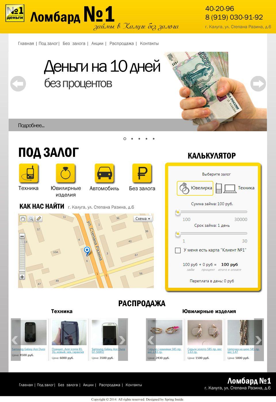 Дизайн главной страницы сайта Ломбард №1 - дизайнер SpringInside