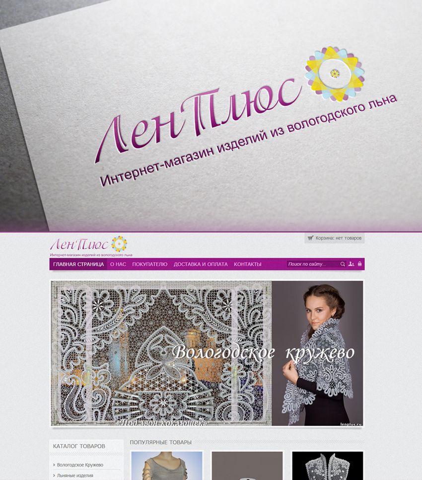 Логотип интернет-магазина ЛенПлюс - дизайнер LLight