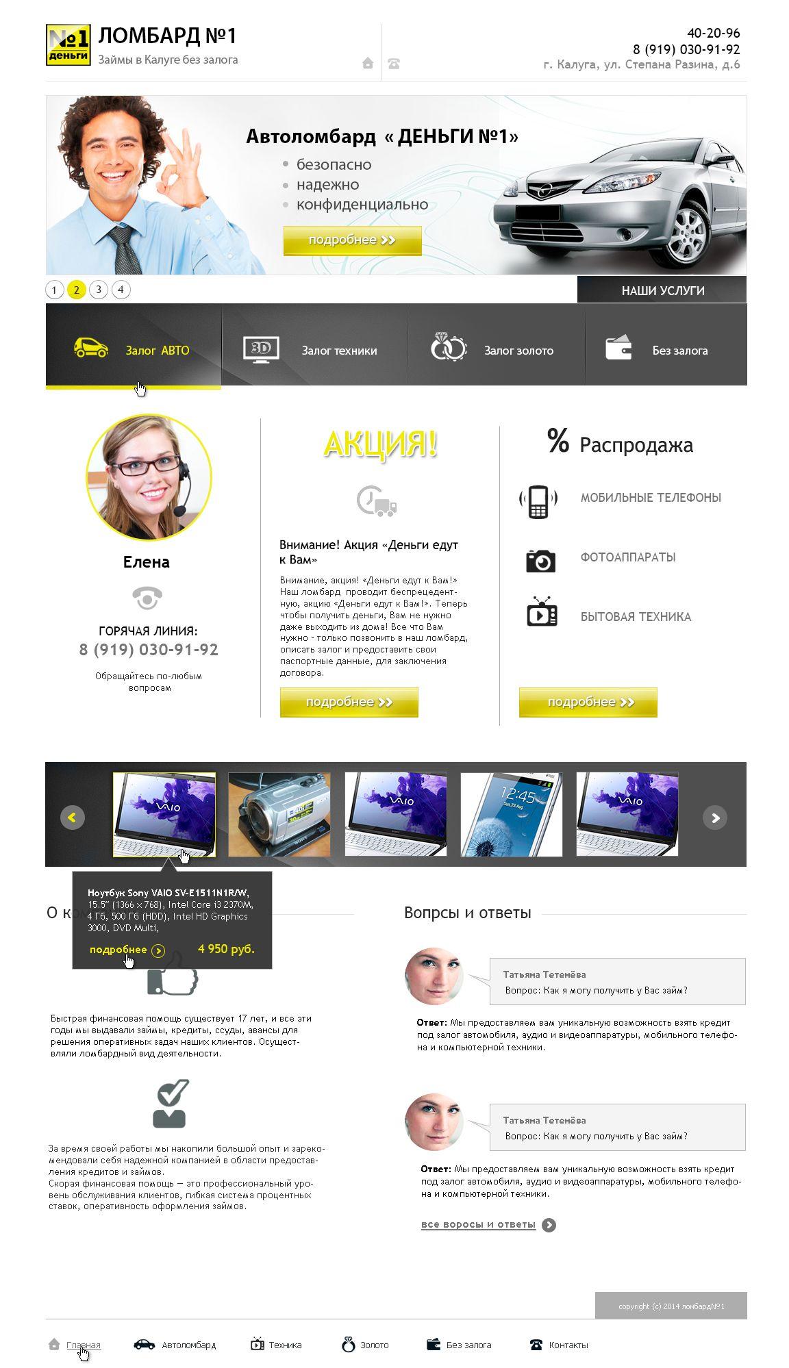 Дизайн главной страницы сайта Ломбард №1 - дизайнер SmartSolutions