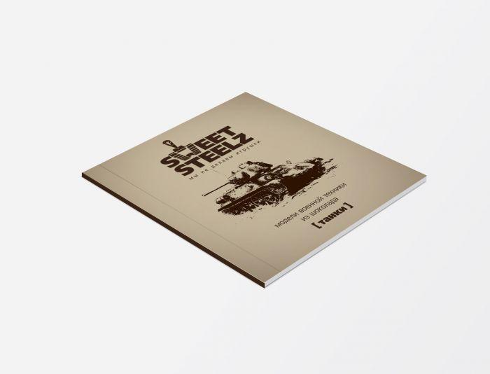Лого и фирм. стиль для шоколадных военных моделей - дизайнер igor_kireyev