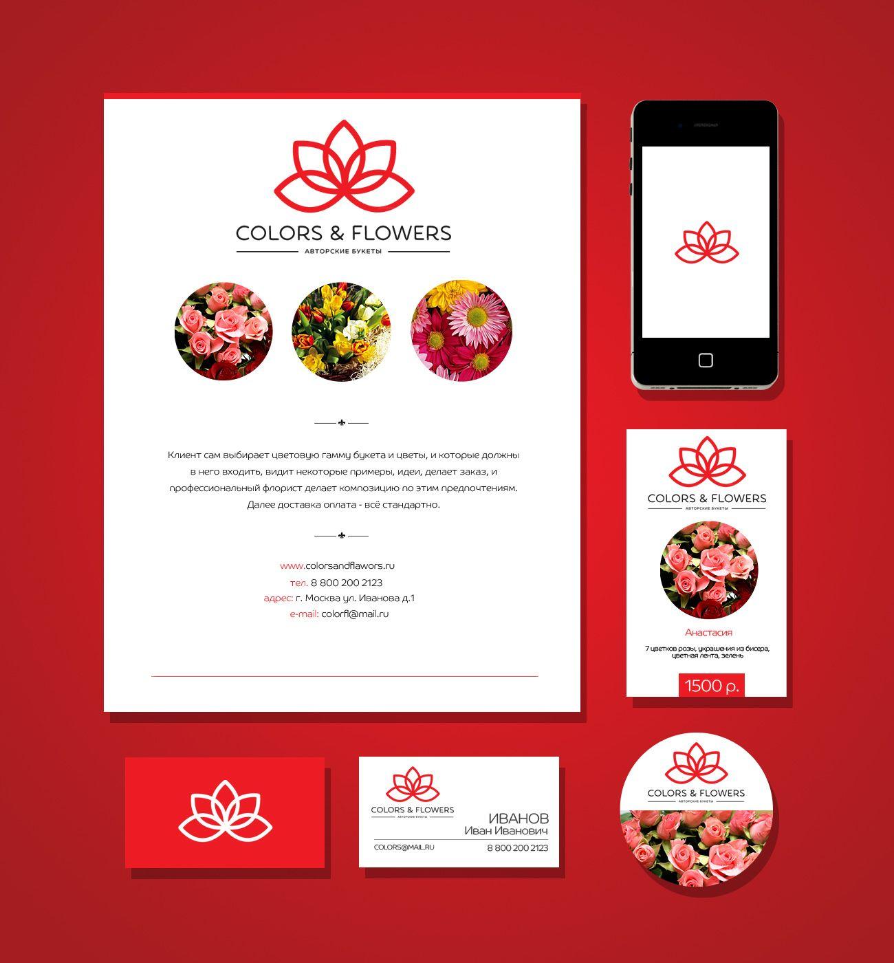 Colors & Flowers Логотип и фирменный стиль - дизайнер benks
