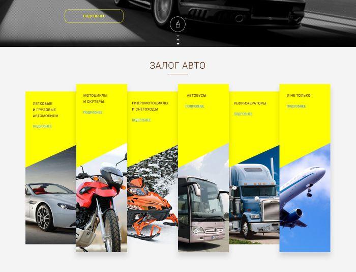 Дизайн главной страницы сайта Ломбард №1 - дизайнер yunus219