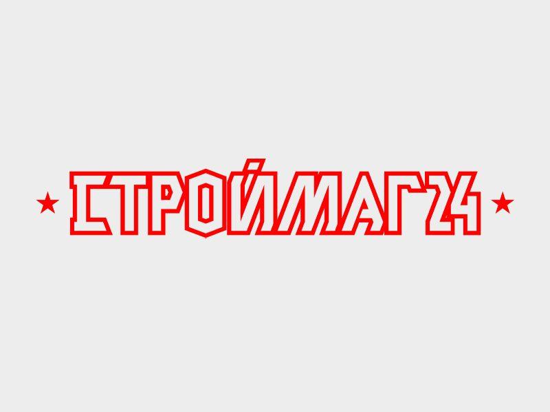 Лого и фирм стиль для Строймаг24 - дизайнер vision