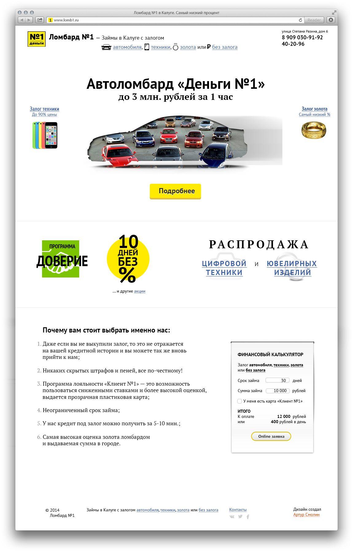 Дизайн главной страницы сайта Ломбард №1 - дизайнер DAgot_