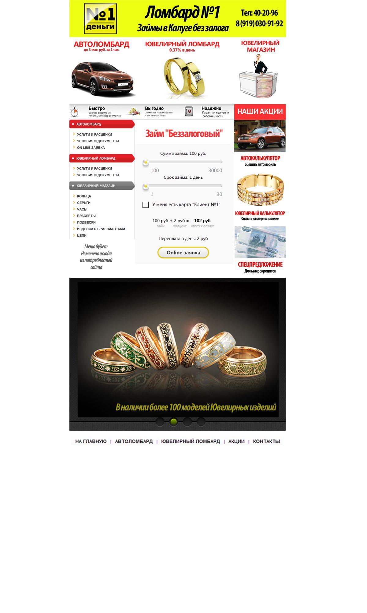 Дизайн главной страницы сайта Ломбард №1 - дизайнер KIRIKS