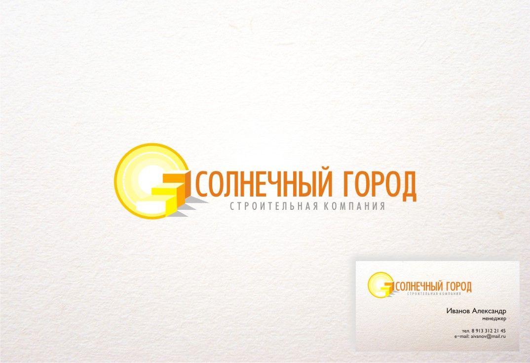 Логотип для солнечного города - дизайнер Seejah