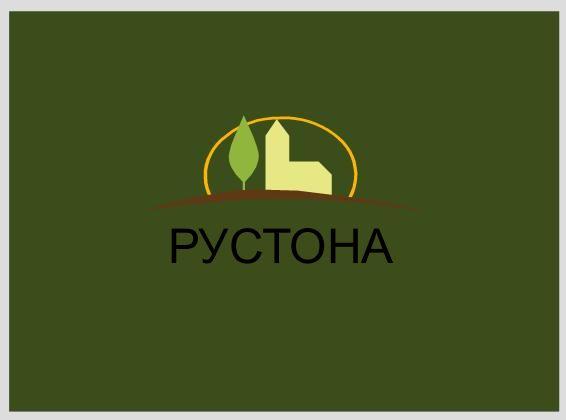 Логотип для компании Рустона (www.rustona.com) - дизайнер alena26