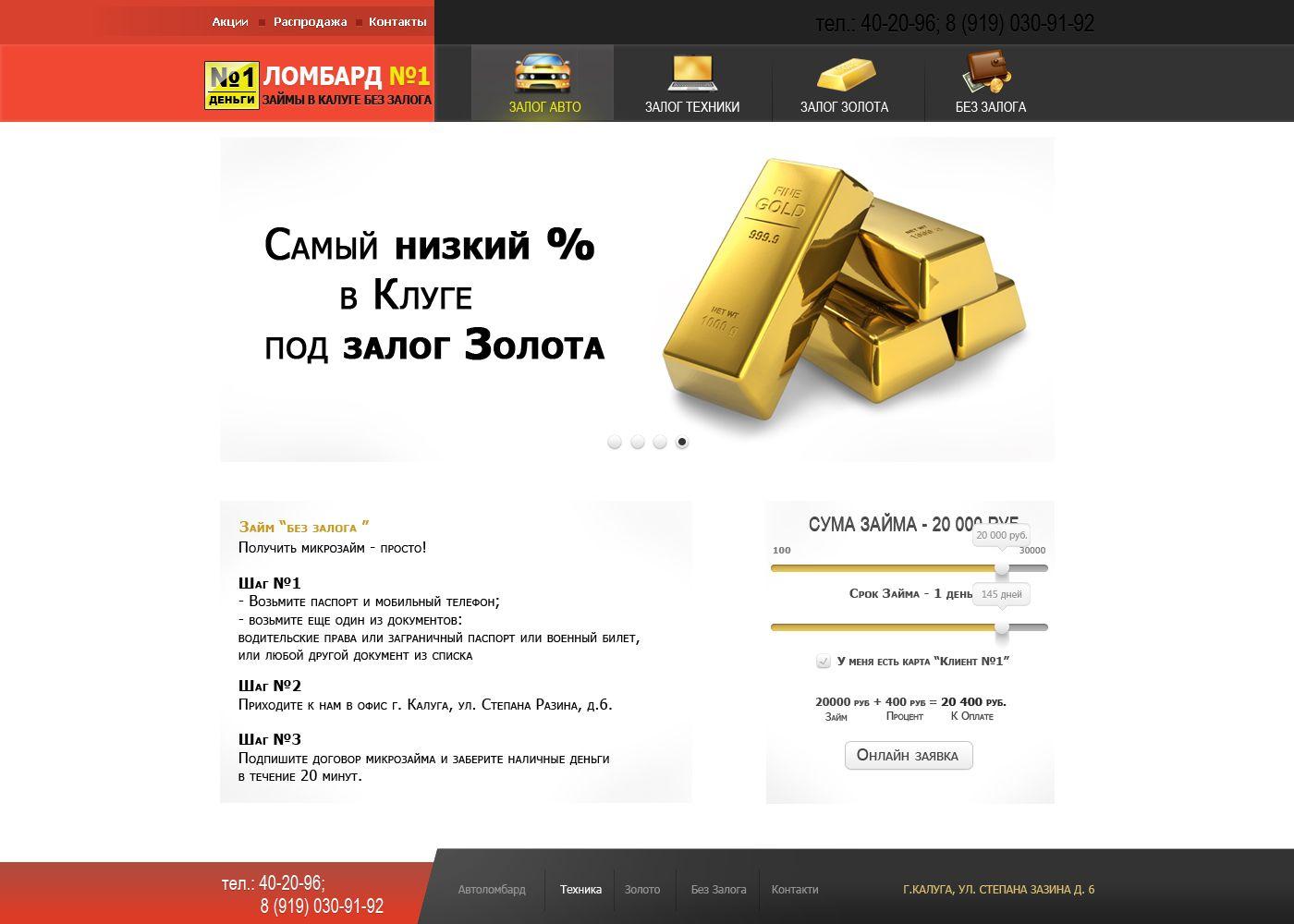 Дизайн главной страницы сайта Ломбард №1 - дизайнер Tklime