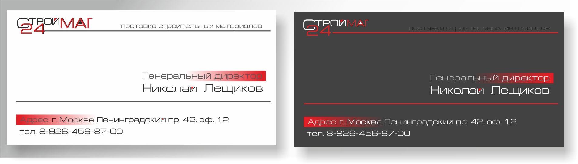 Лого и фирм стиль для Строймаг24 - дизайнер Verba