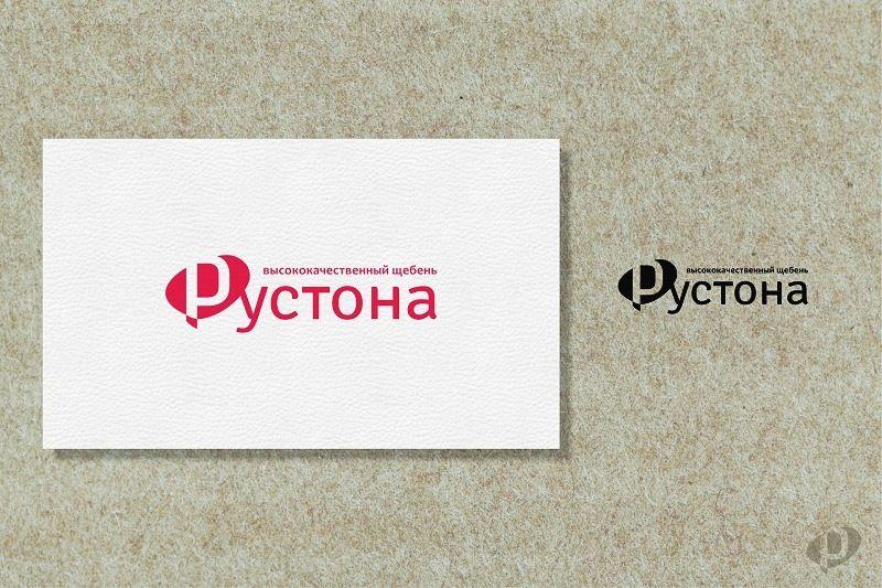 Логотип для компании Рустона (www.rustona.com) - дизайнер camelyevans