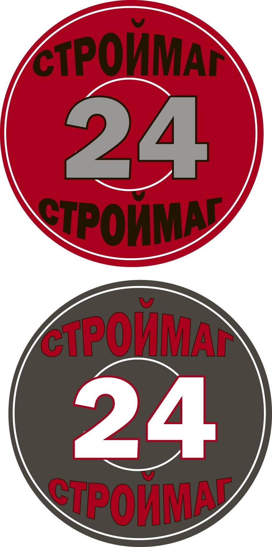 Лого и фирм стиль для Строймаг24 - дизайнер novatora