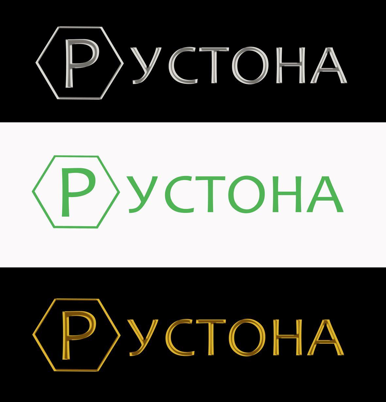 Логотип для компании Рустона (www.rustona.com) - дизайнер _T9_