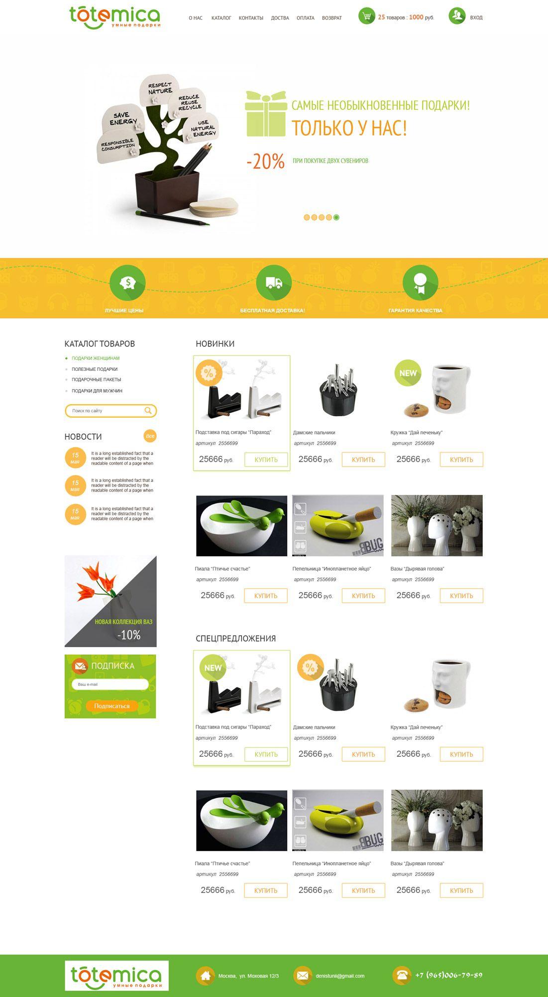 Дизайн сайта интернет магазина - дизайнер Naysan
