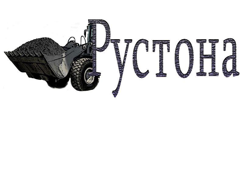 Логотип для компании Рустона (www.rustona.com) - дизайнер JackWosmerkin